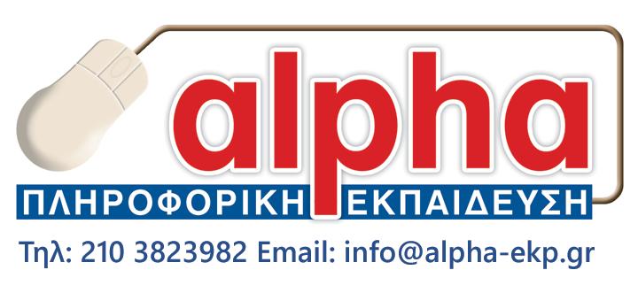 ALPHA Πληροφορική Εκπαίδευση